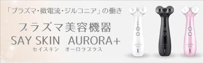 プラズマ美容機器AURORA+