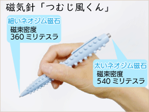 ペン型磁気針「つむじ風くん」