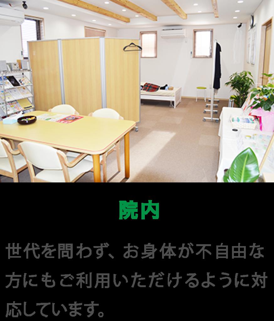 磁気治療を施術する【柏の葉キャンパス磁気治療院】 | 柏の葉キャンパス磁気治療院・院内の様子2