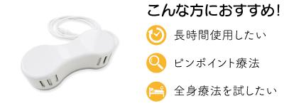 磁気治療器ソーケンの特徴