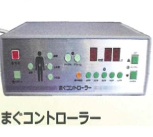 施術兼用ベッドタイマー まぐコントローラー