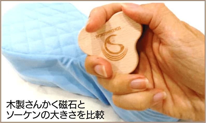 木製さんかく磁石3