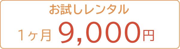 ソーケンレンタル料