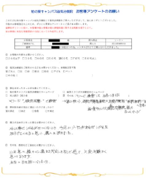 埼玉県のお客様<