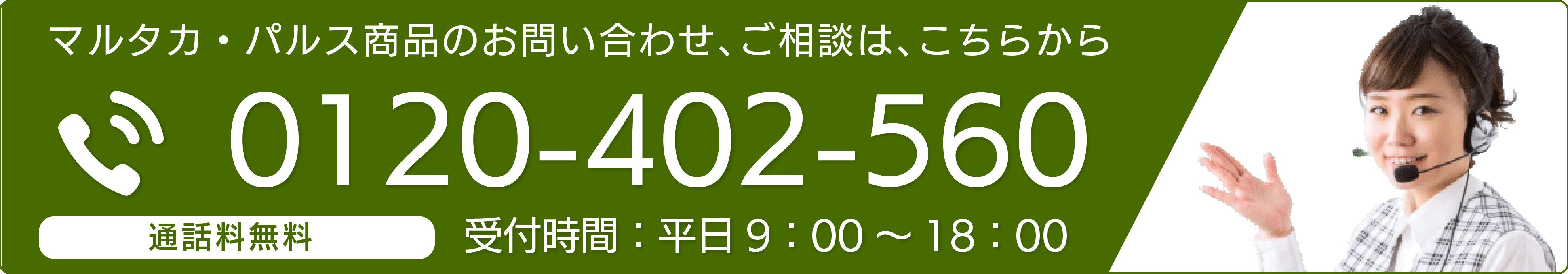 マルタカ商品用連絡先