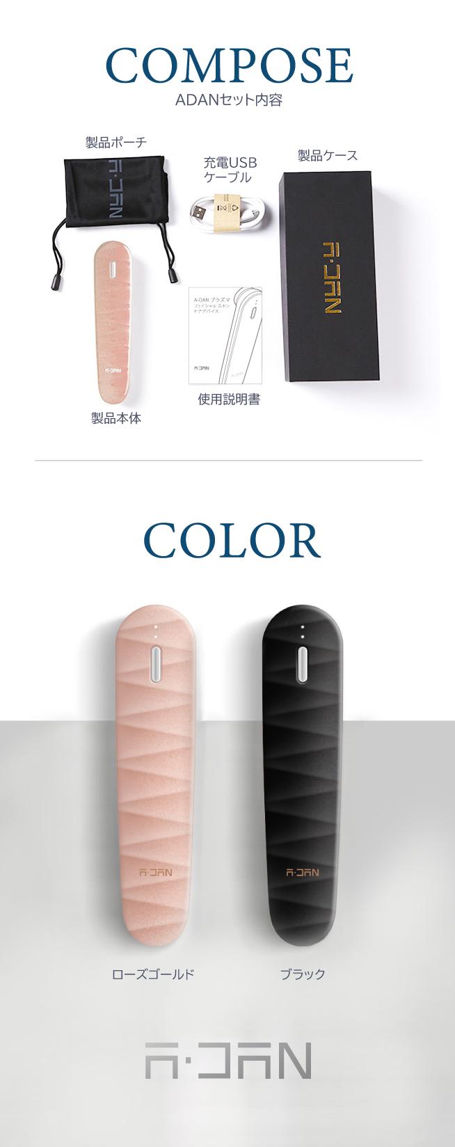ADANプラズマ美容機器 カラーと本体