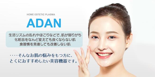 ADAN 肌のお悩みを持つ方におすすめしたいプラズマ美容機器
