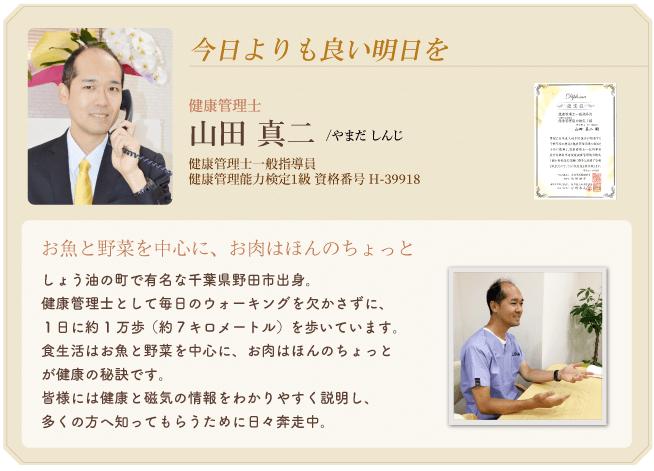 スタッフ紹介-山田