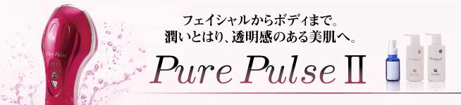 美容機器ピュアパルスⅡ
