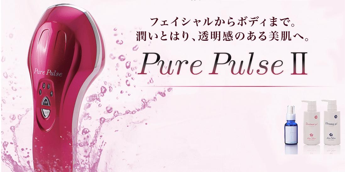 Pure PulseⅡ