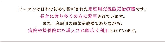 ソーケンは日本で初めて認可された家庭用交流磁気治療器です。