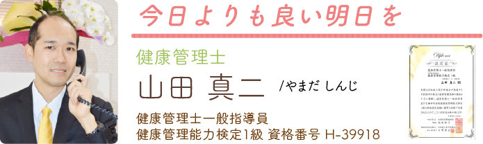 スタッフ紹介 山田